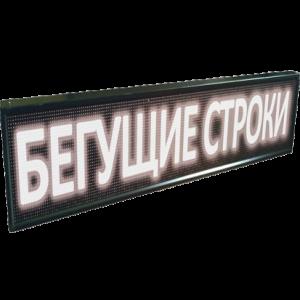Купить Бегущая строка в Севастополе.