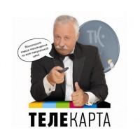 Телекарта ТВ (0)